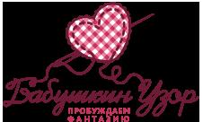 Бабушкин Узор Интернет-магазин вышивки и именных подарков  логотип